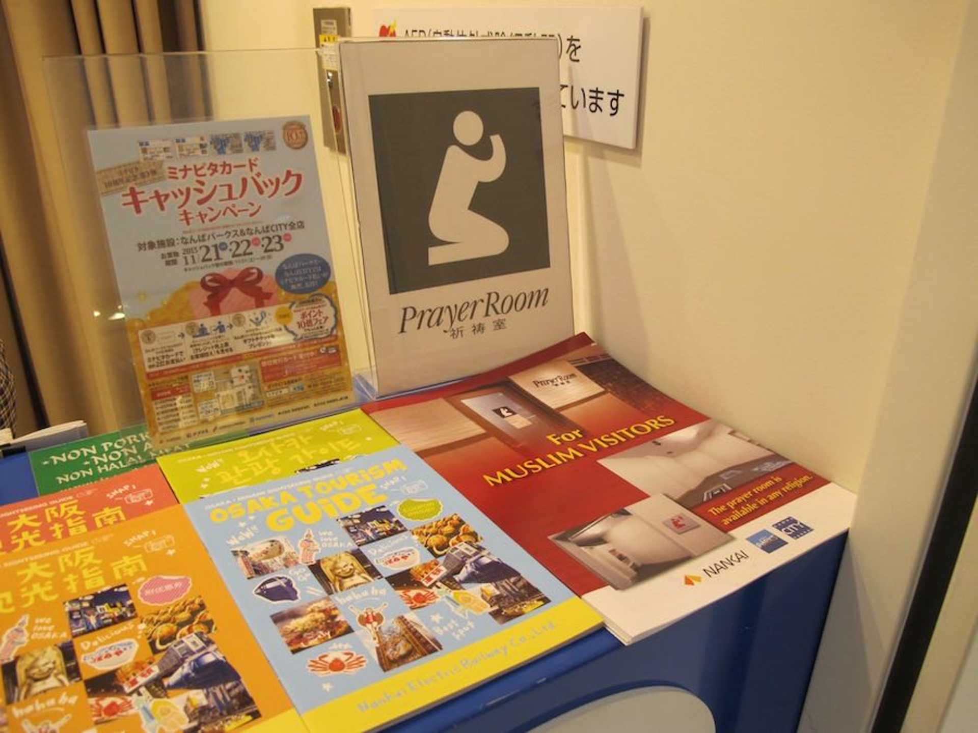 To use the prayer room, make your way to the Information Centre at Basement 1, Namba City Main Building.