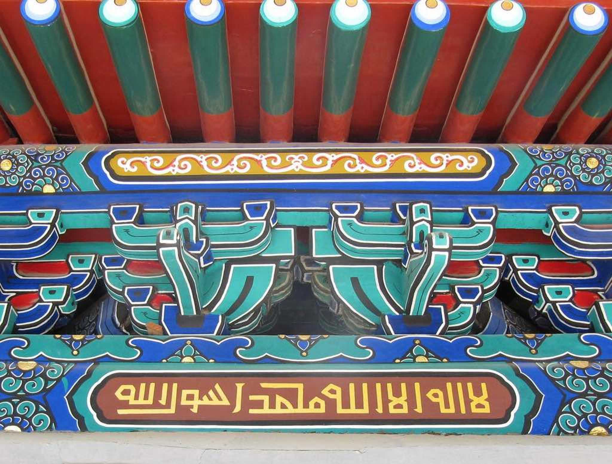 8c - Islamic Caligraphy decorated with Chinese motives